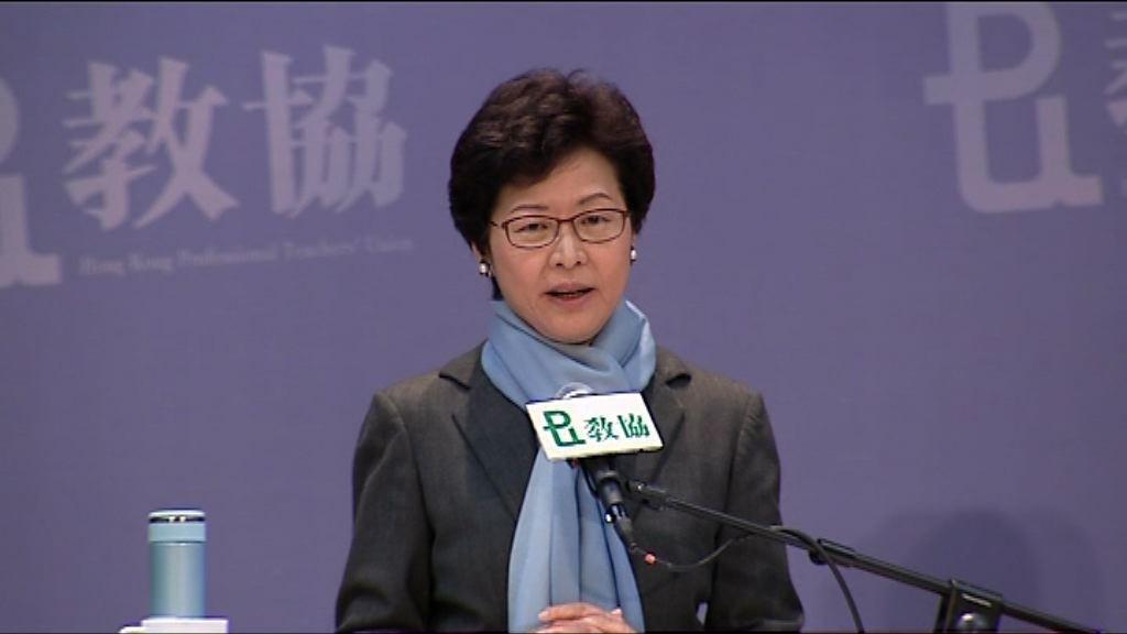 林鄭月娥:以互諒互讓方法處理政改