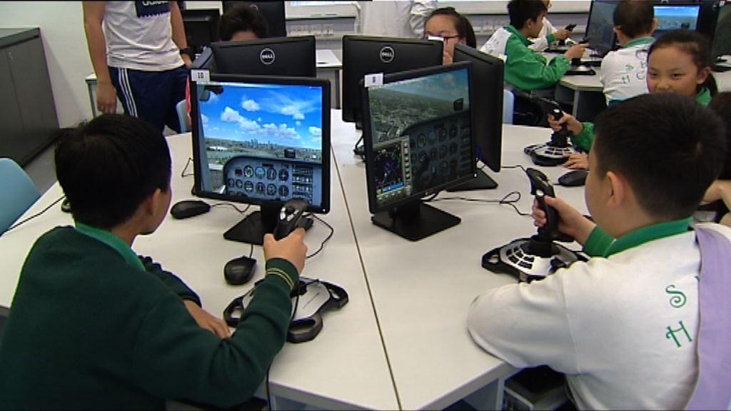 小學用STEM津貼設模擬飛行駕駛艙