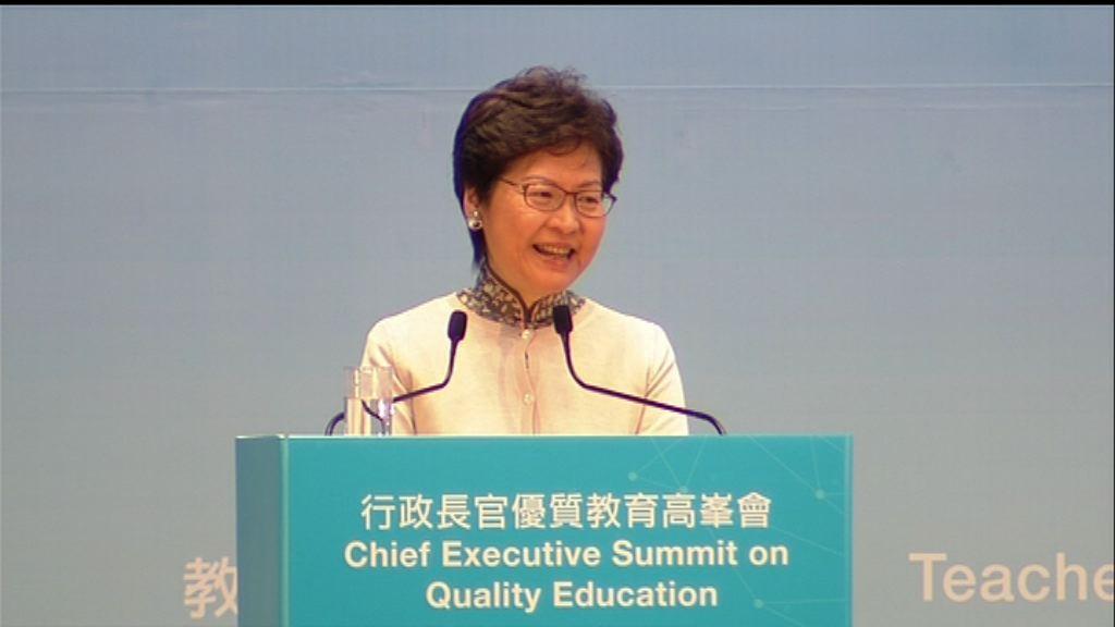 行政長官優質教育高峰會首次舉行