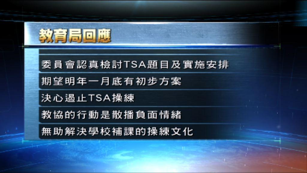 教育局發聲明指決心遏止TSA操練