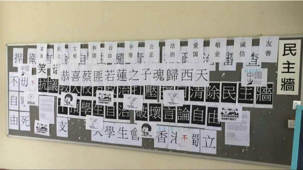 教大確認學生張貼標語冒犯蔡若蓮