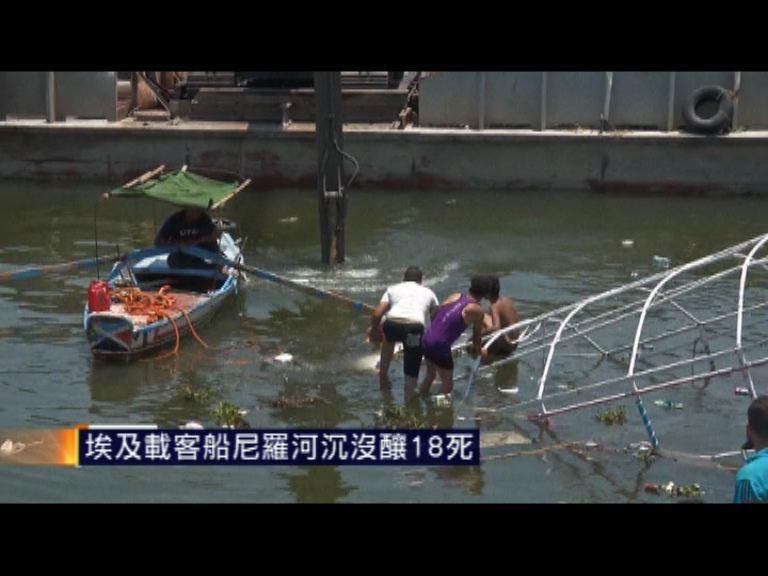 埃及載客船尼羅河沉沒釀18死