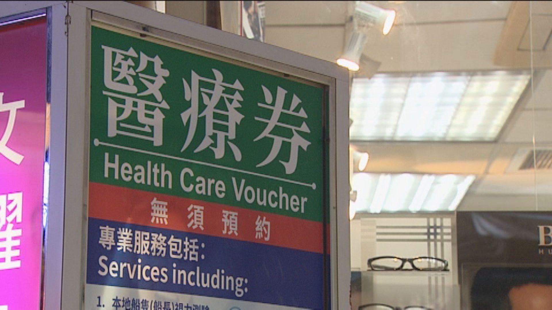 消息:醫療券用視光服務擬限兩年用1000元