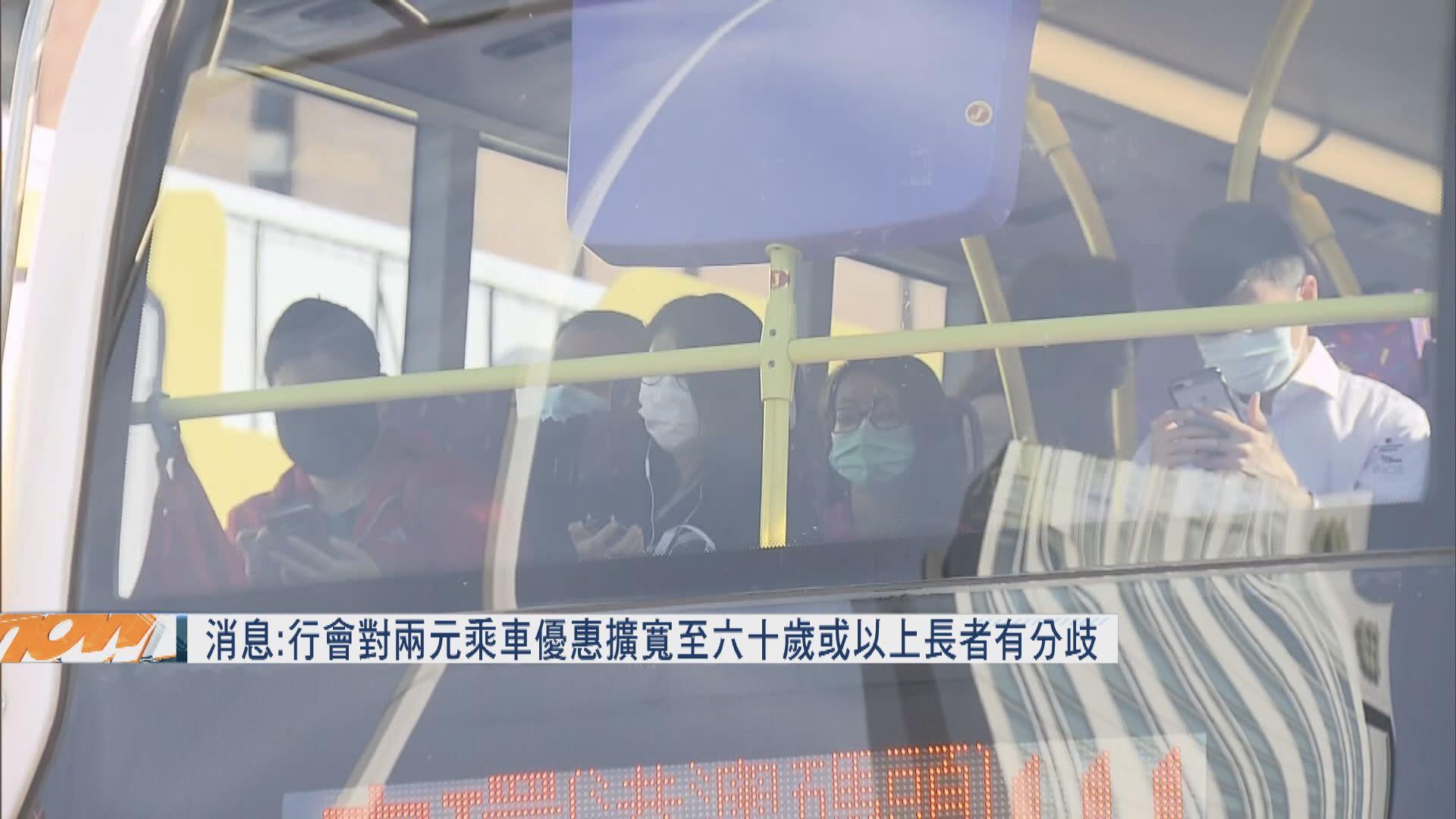 消息:行會對兩元乘車優惠擴至六十歲或以上長者有分歧
