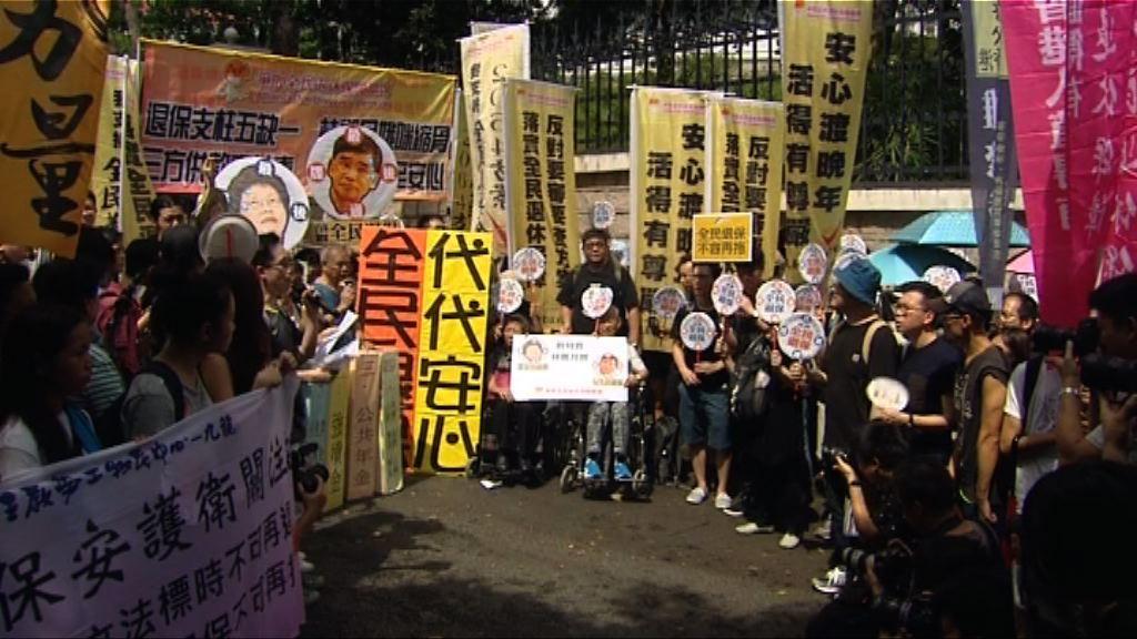 團體遊行促下月施政報告落實全民退保