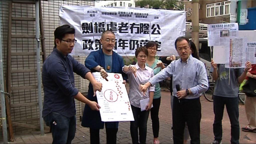 團體抗議私營院舍質素欠佳