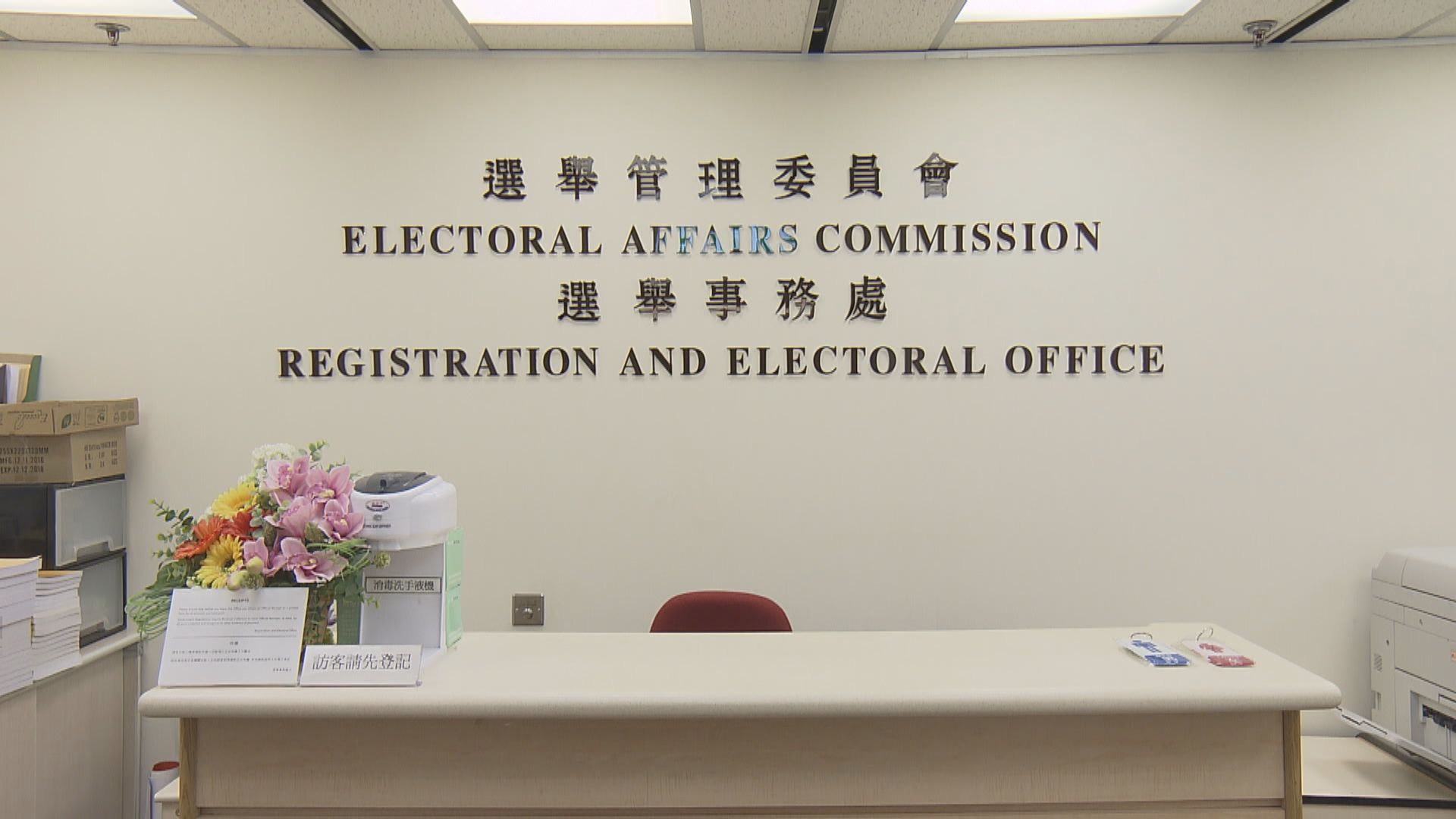 選管會指若認為選舉受非法干擾可提選舉呈請