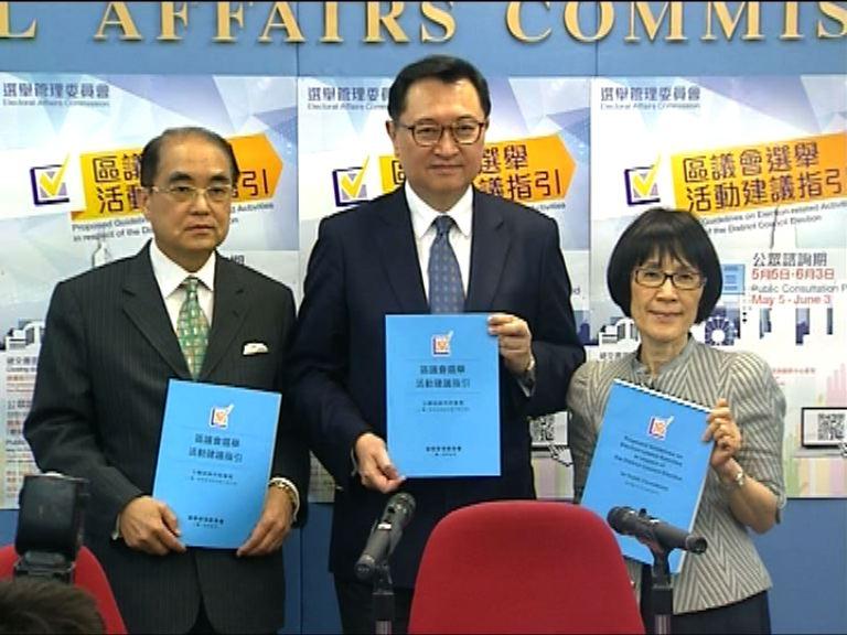 區議會選舉活動指引展公眾諮詢