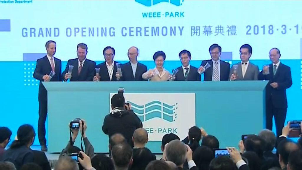 林鄭主持電子廢物回收中心開幕