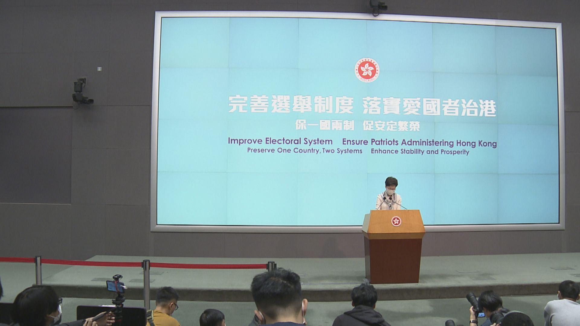 林鄭:候選人資格審議委員會有助完善現時機制