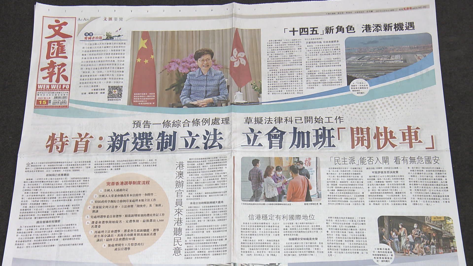 林鄭:立會將「開快車」審議有關修改選舉制度條例草案