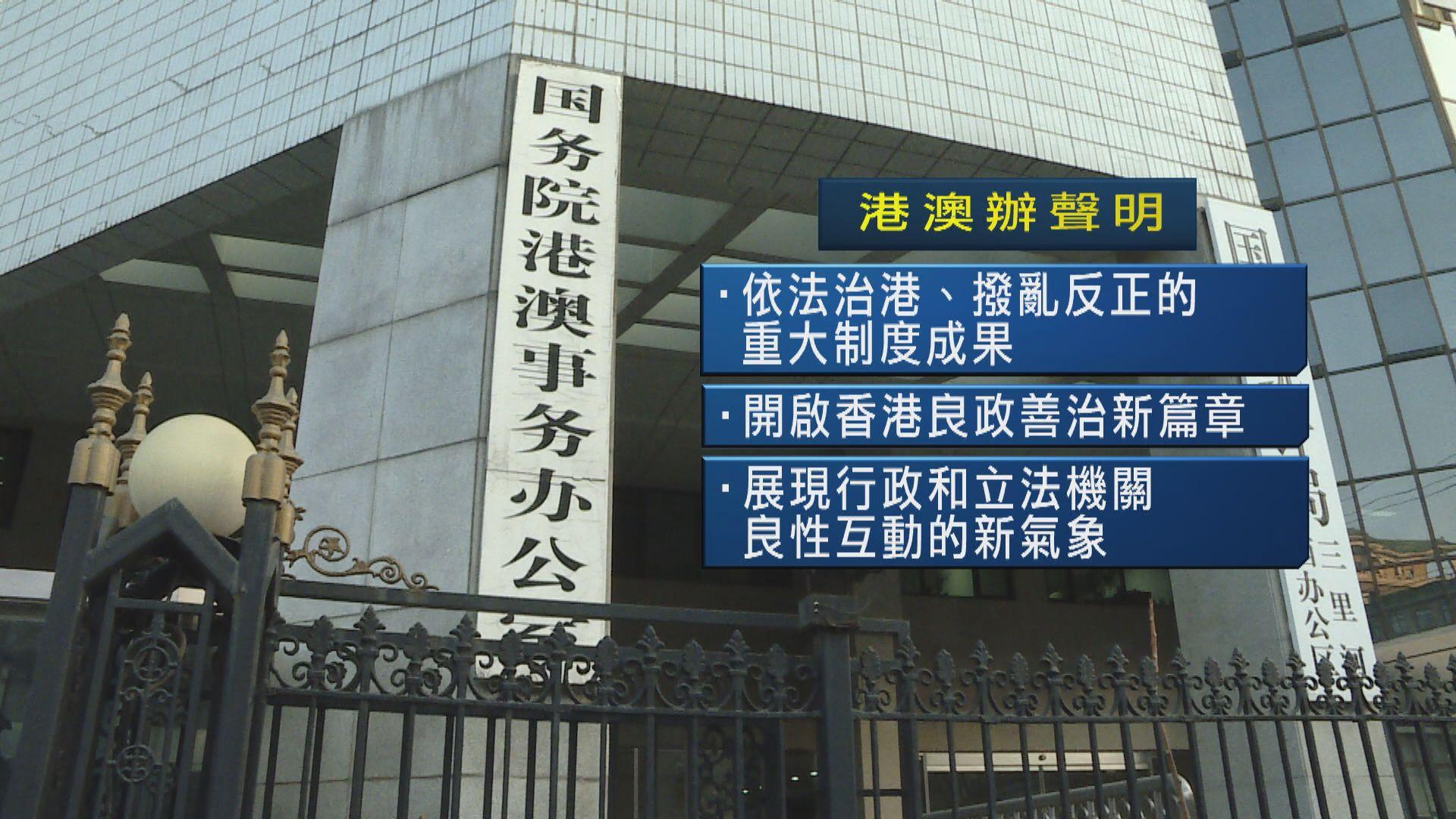 港澳辦:修改選舉制度通過展現行政立法良性互動新氣象