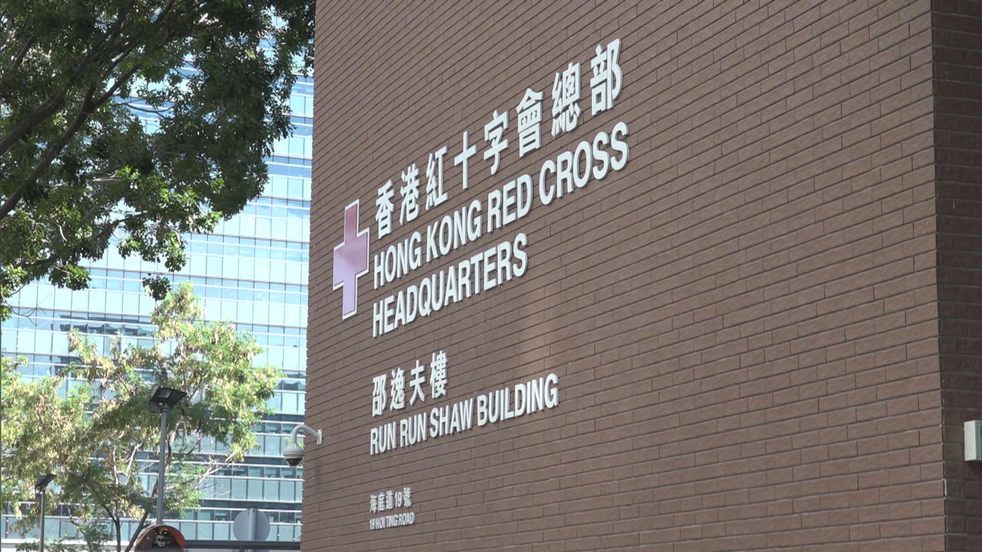紅十字會要求除去醫學及衞生界當然選委