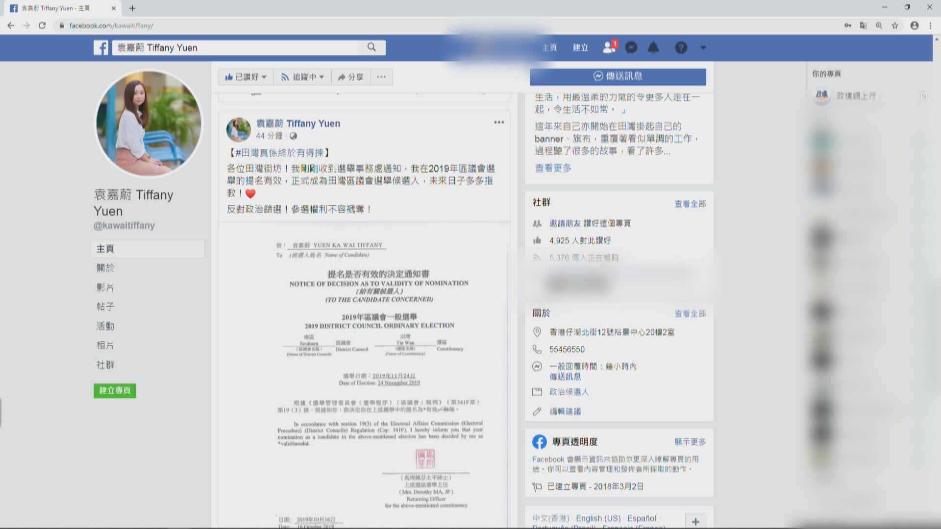 眾志前副主席袁嘉蔚獲批入閘參選區議會