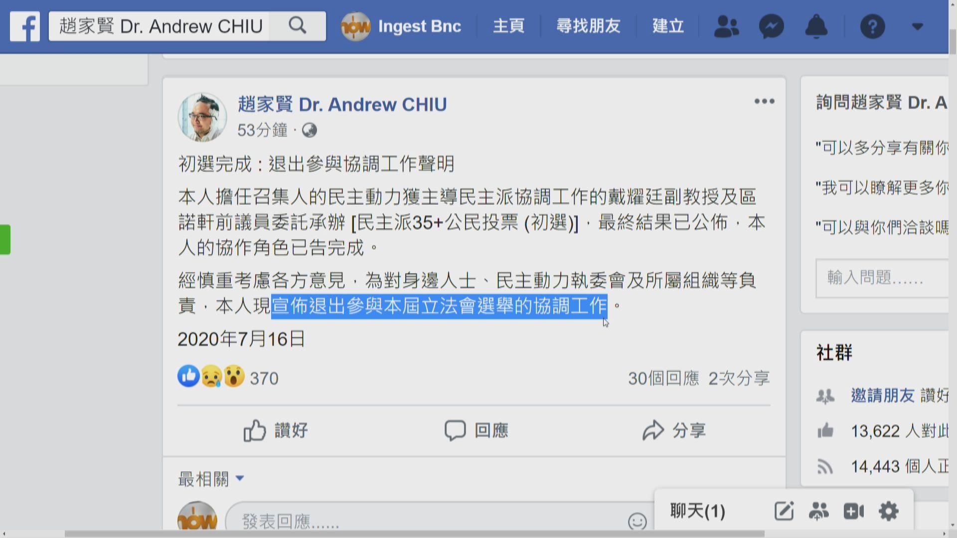 趙家賢退出今屆立法會選舉民主派協調工作