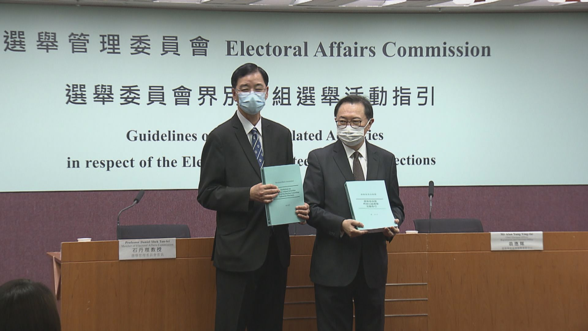 9月選委會選舉投票時間縮至九小時