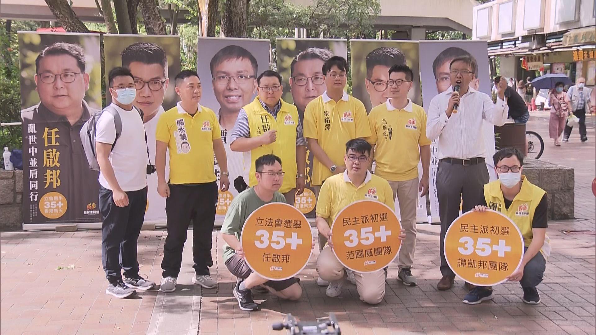 新民主同盟派出四人參加今屆立法會選舉