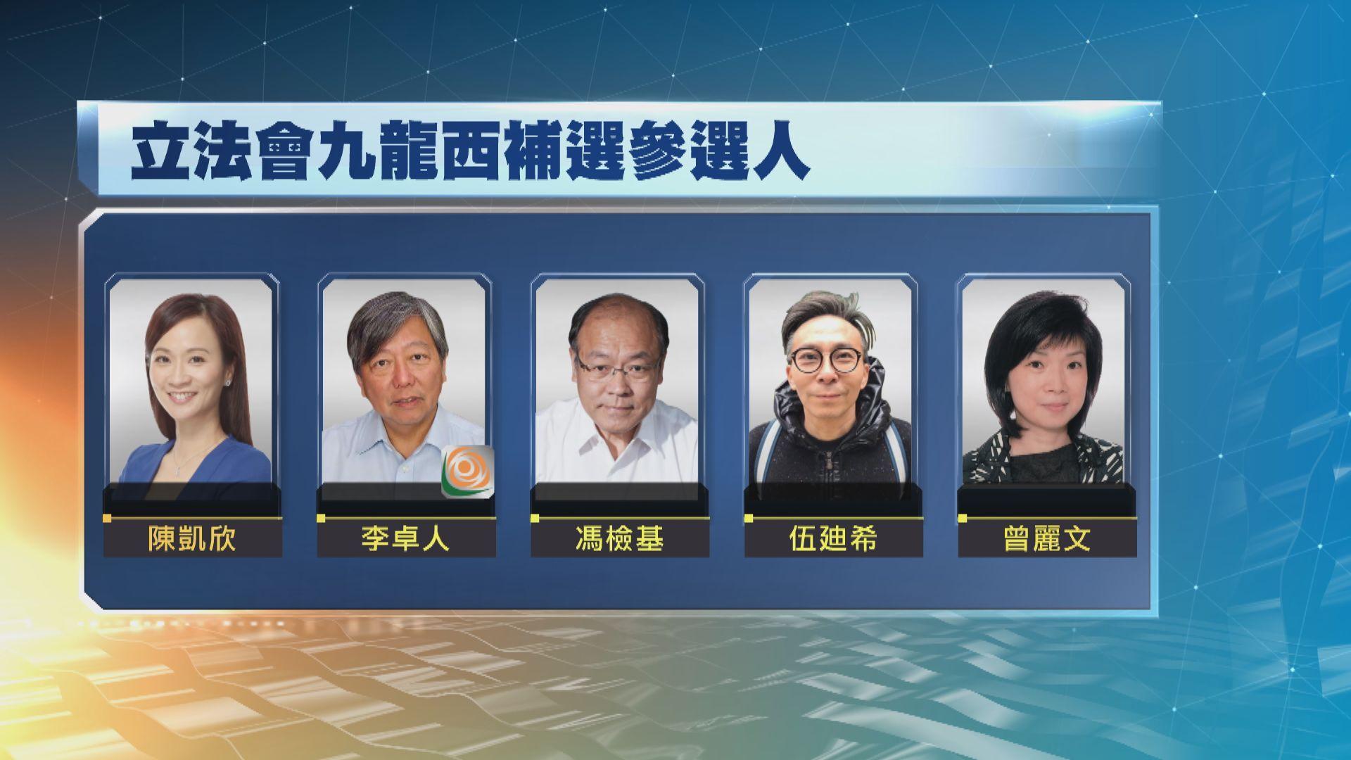 李卓人獲確認九龍西補選候選人資格