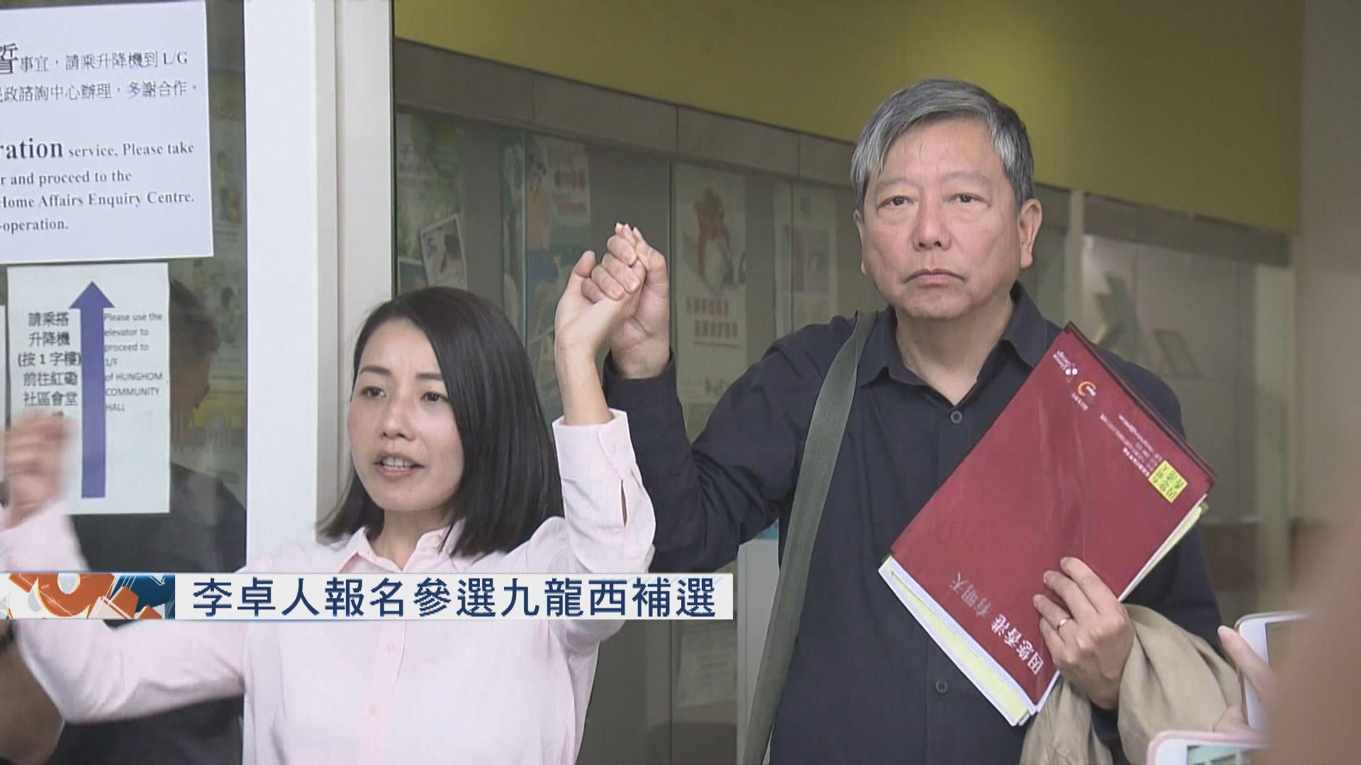 李卓人報名參選九龍西立法會補選