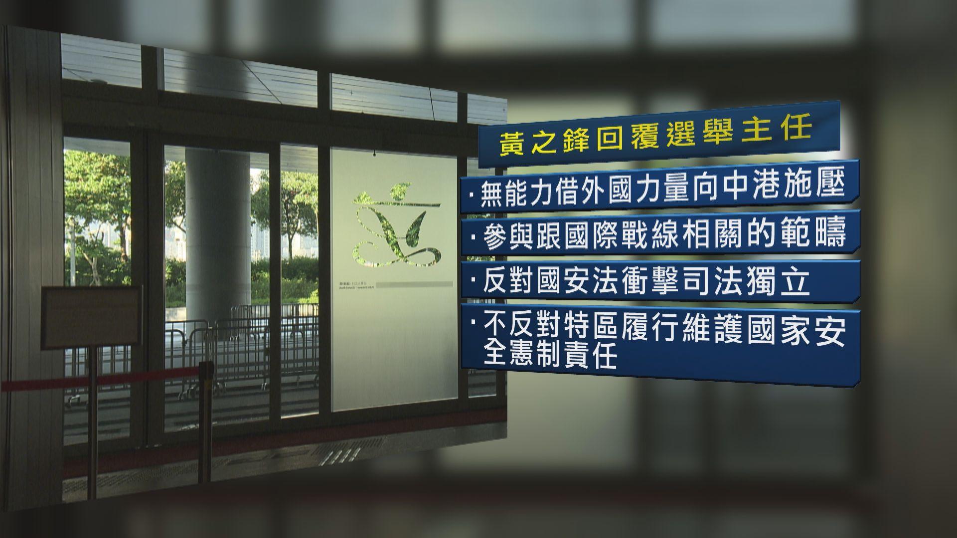 多名民主派參選人被詢問立場 黃之鋒稱反對現行港區國安法