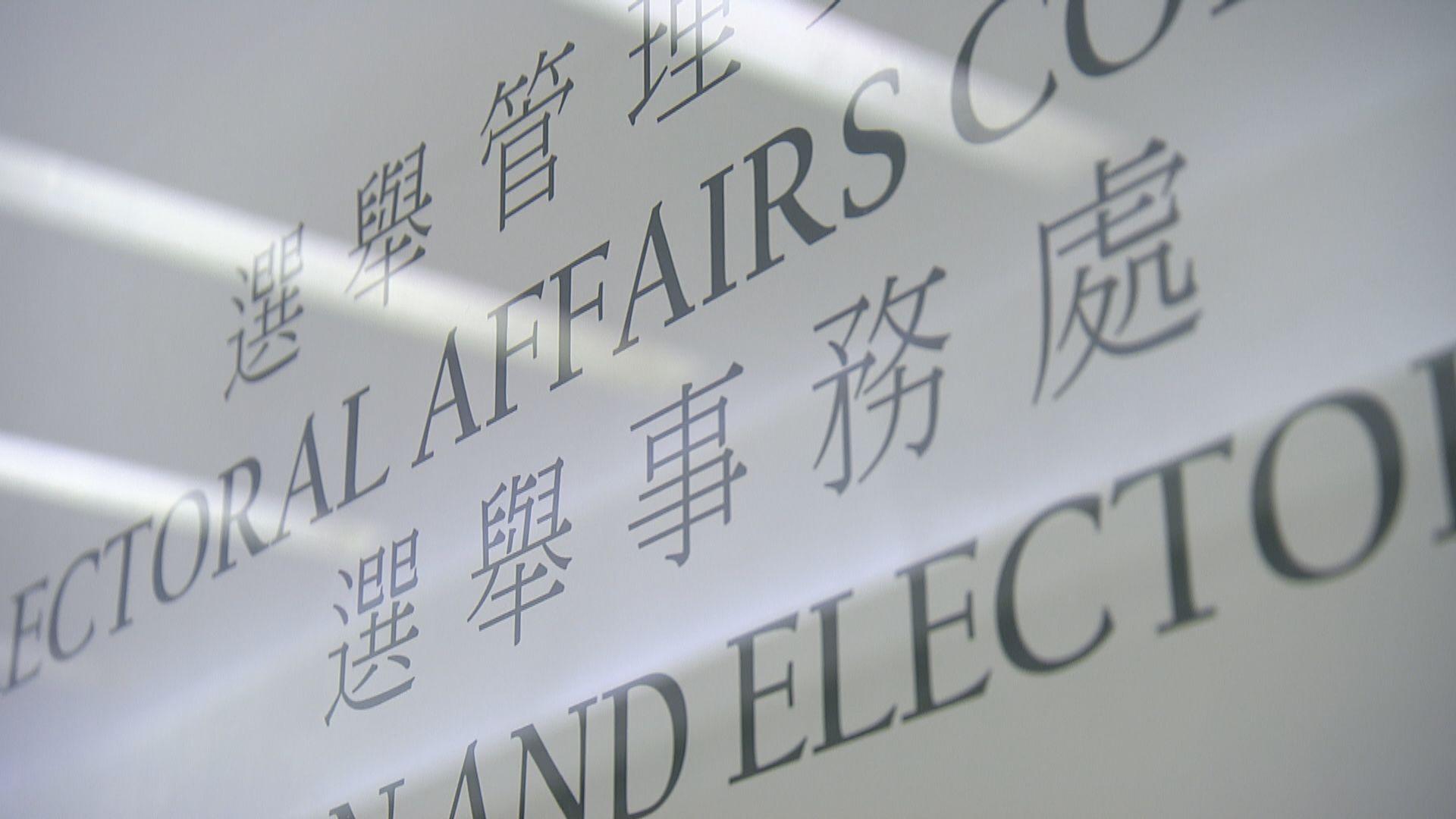 選舉事務處遺失選民登記冊 涉及八千人資料