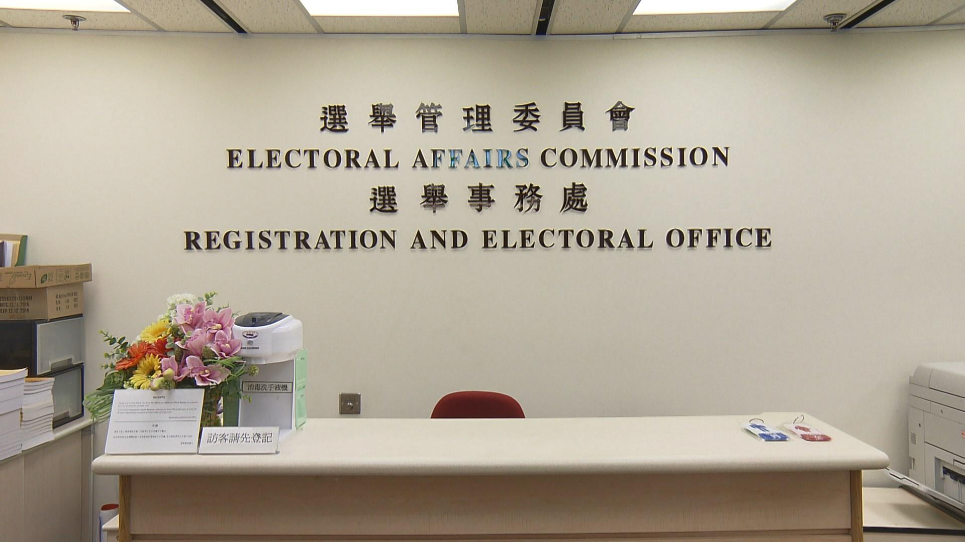 政府要求一周內完成核查遺失選民登記冊事故