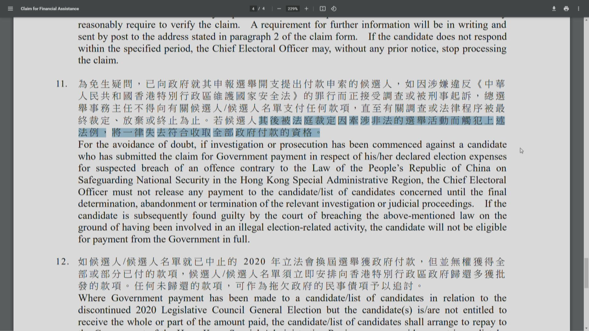 政府改選舉指引 候選人涉國安法不獲發還開支