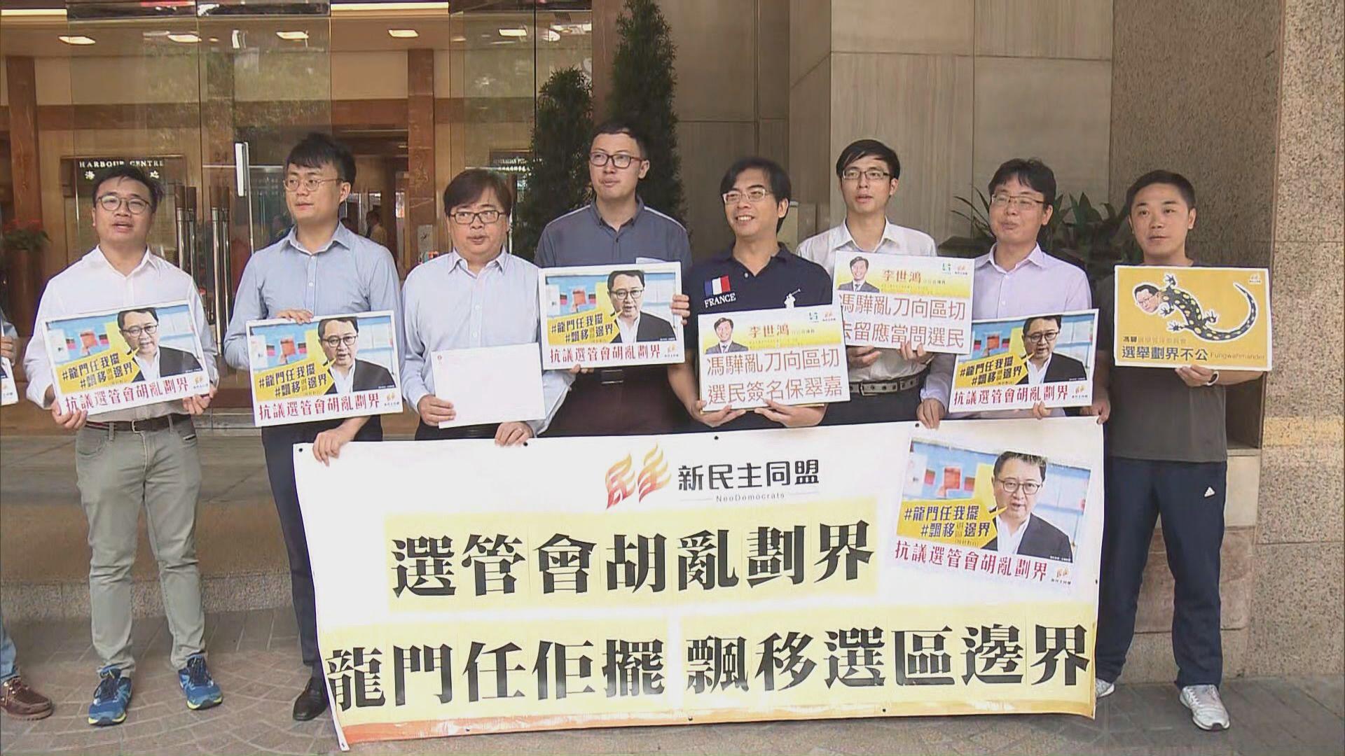 多個團體趁選區改劃諮詢最後一天示威