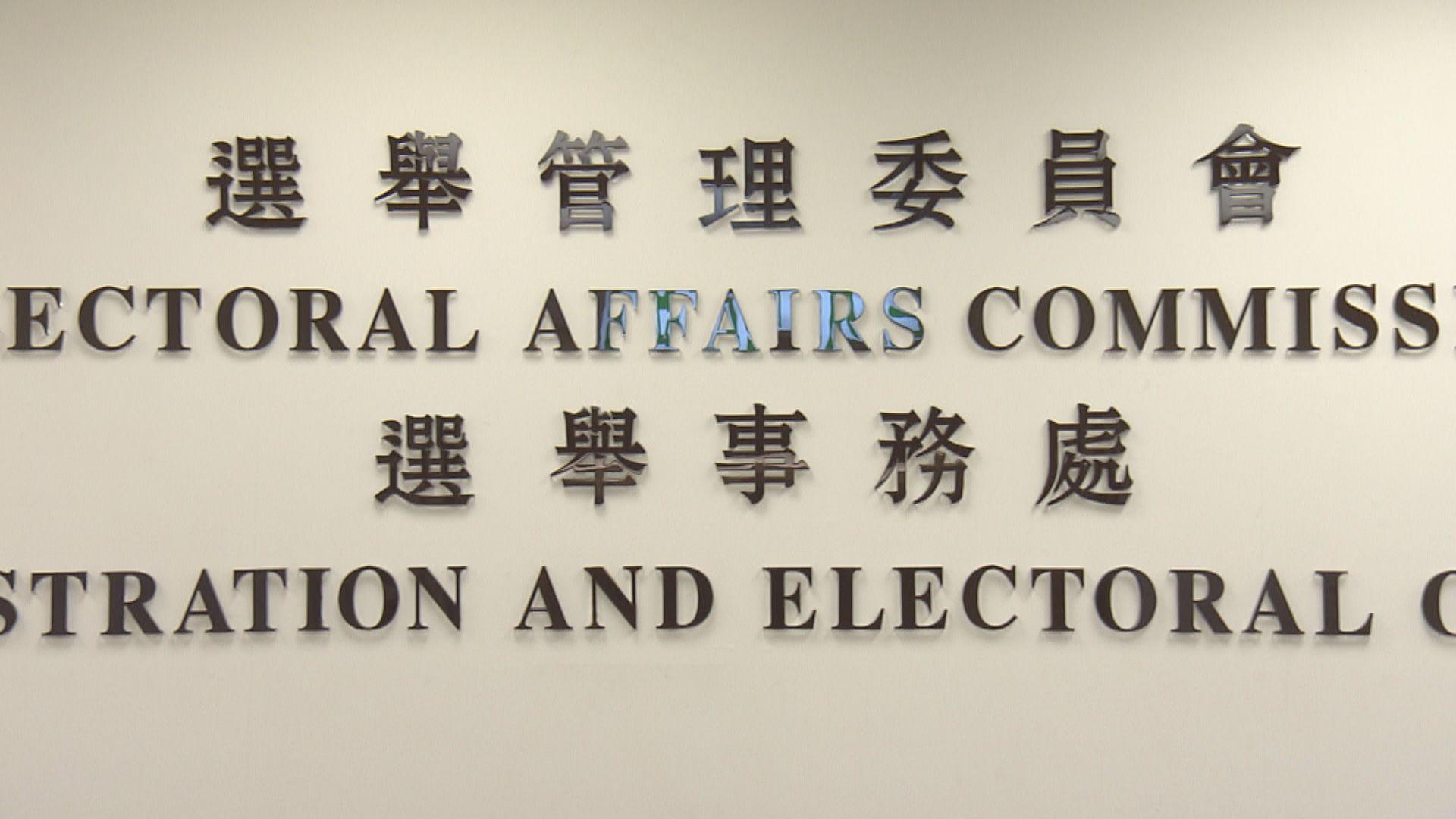 選舉事務處:未有任何候選人獲發還選舉開支
