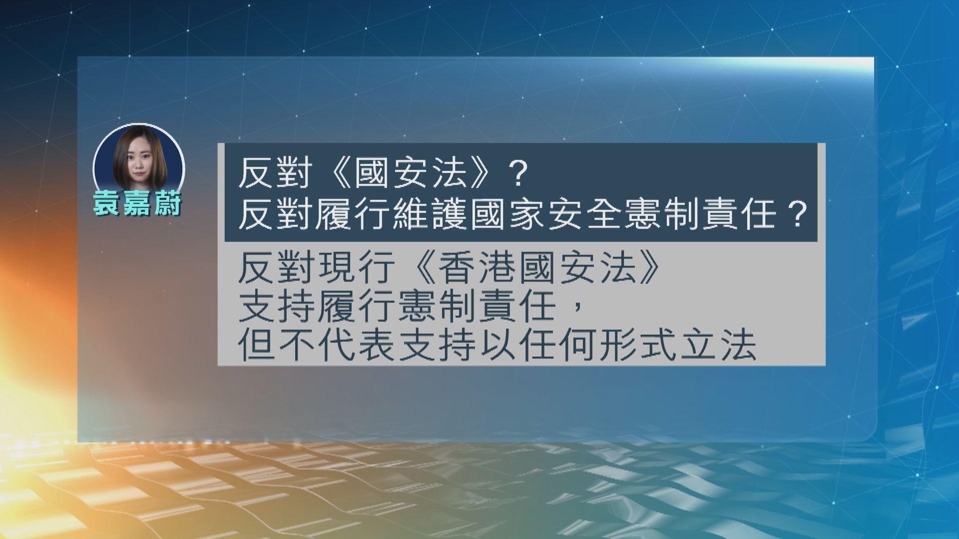 袁嘉蔚否認有意改變香港法律地位 劉頴匡重申反對港獨