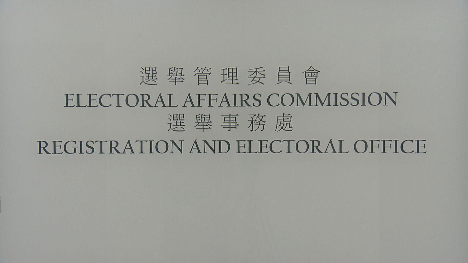 選管會提醒候選人須簽署聲明擁護基本法