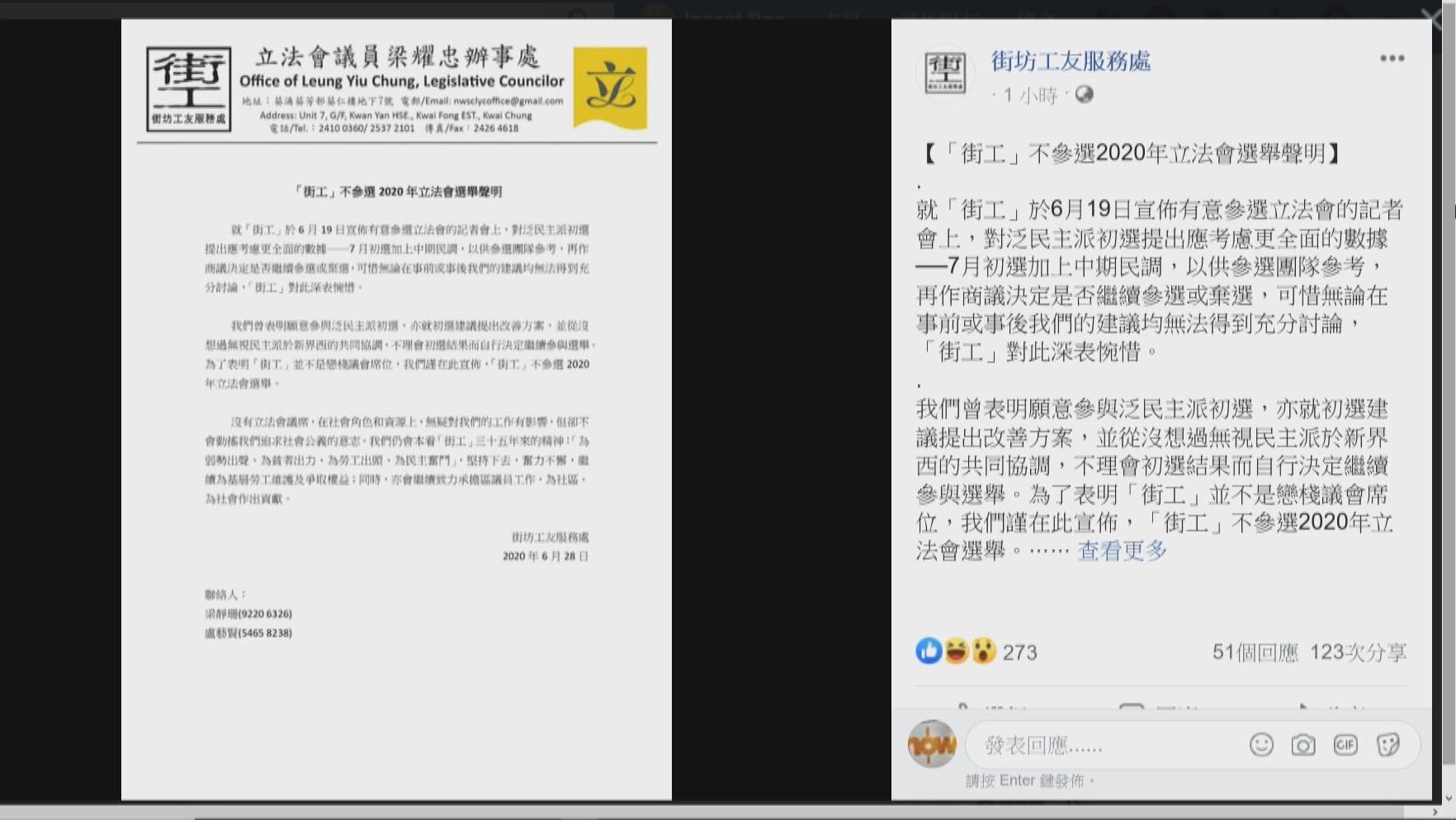 街工宣布不參加立法會選舉