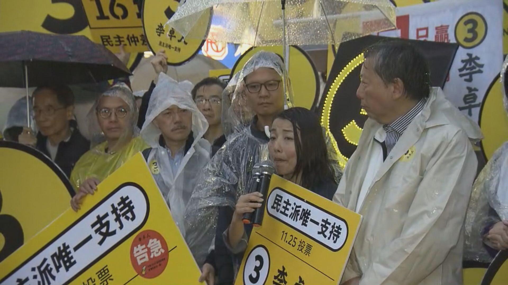 九龍西補選 候選人在大雨下催票