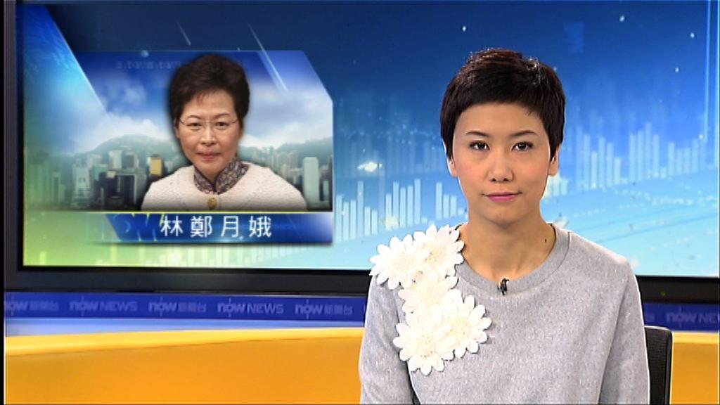 林鄭月娥:中央關心特首選舉有其憲制理由