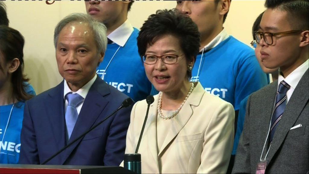 林鄭強調無私心 禮節拜會中聯辦