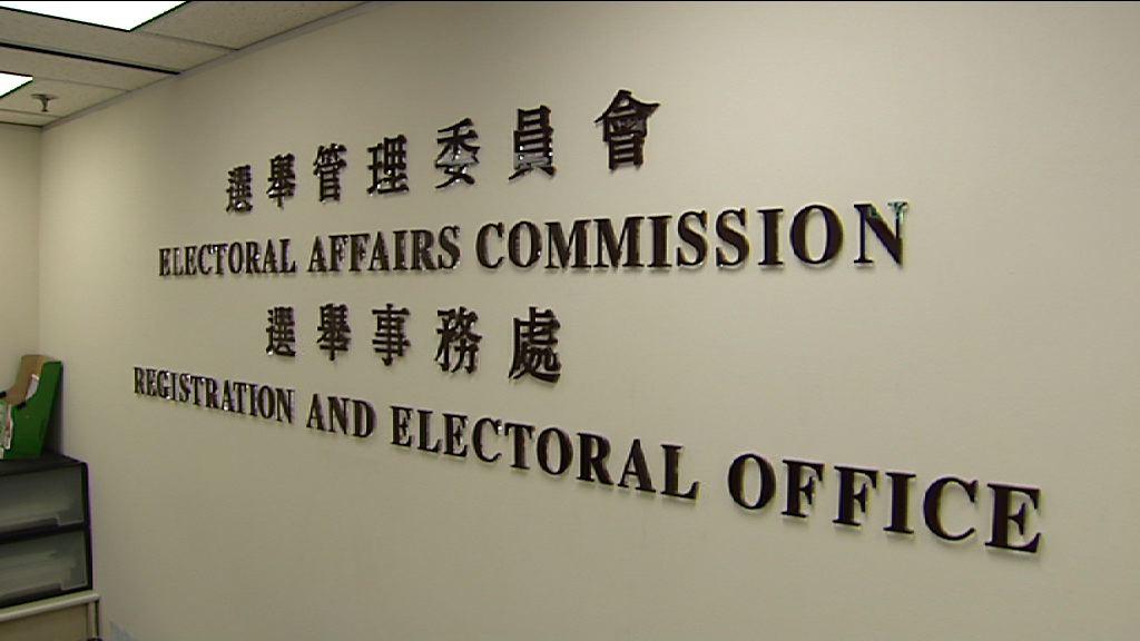 選舉事務處:未能確立林鄭有外國居留權