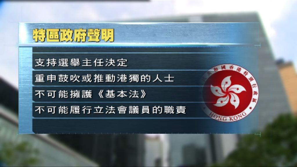 政府:鼓吹或推動港獨違背法例要求