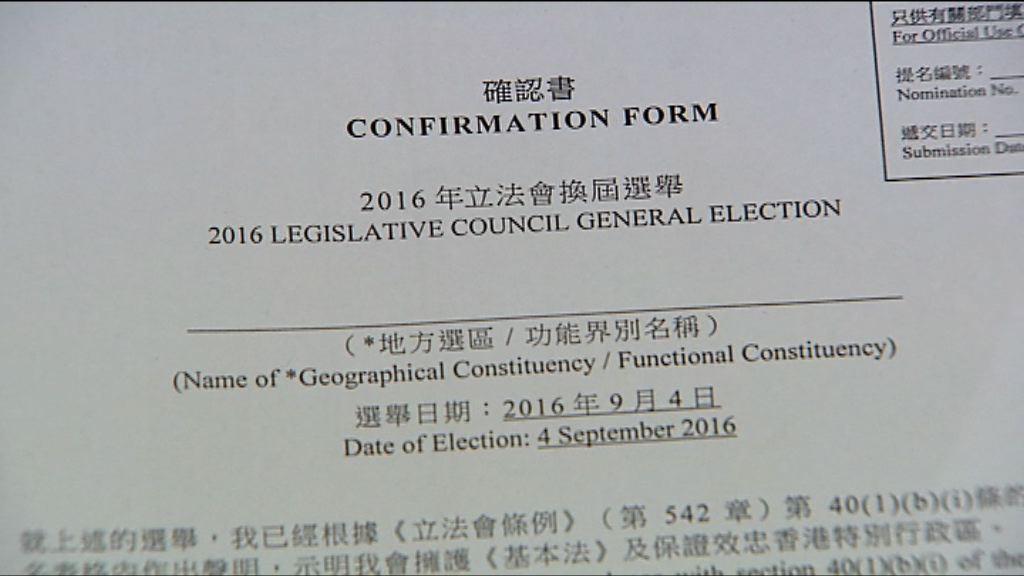 消息:選舉主任將去信港獨參選人