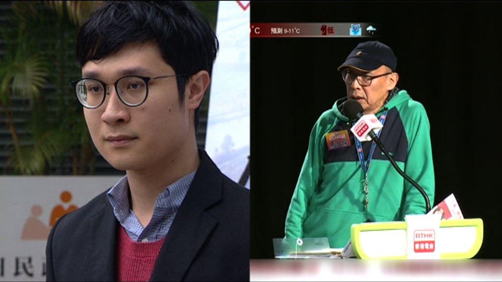 劉頴匡馬金泉補選提名無效