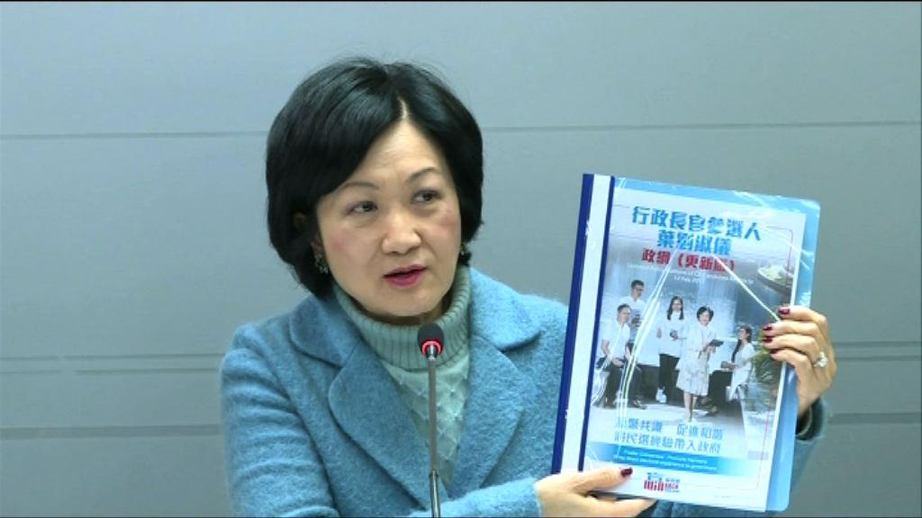 葉劉淑儀:已獲部分工業總會選委提名