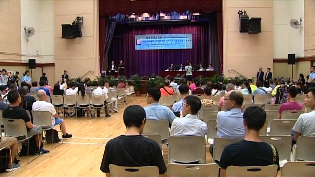 選管會就選區劃界舉行公眾諮詢大會