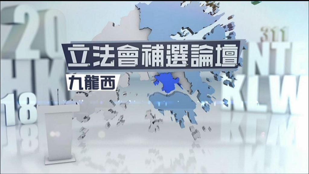 【立法會補選論壇】九龍西(一)