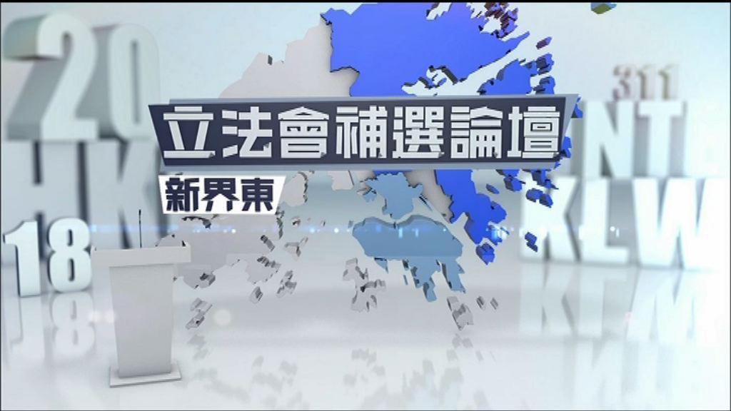 【立法會補選論壇】新界東(一)