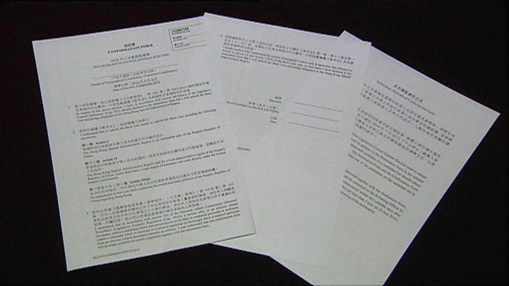 有議員質疑參選立會確認書的法律效力