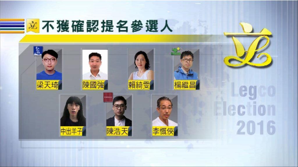 共七名立法會參選人提名不獲確認