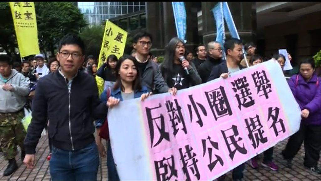 民陣遊行至會展 抗議中央干預特首選舉