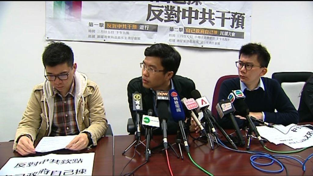 民陣周末發起遊行抗議行政長官選舉