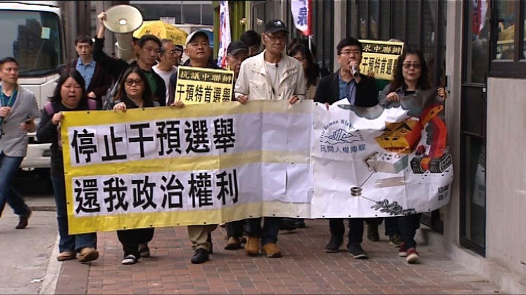 民陣遊行抗議中央干預特首選舉