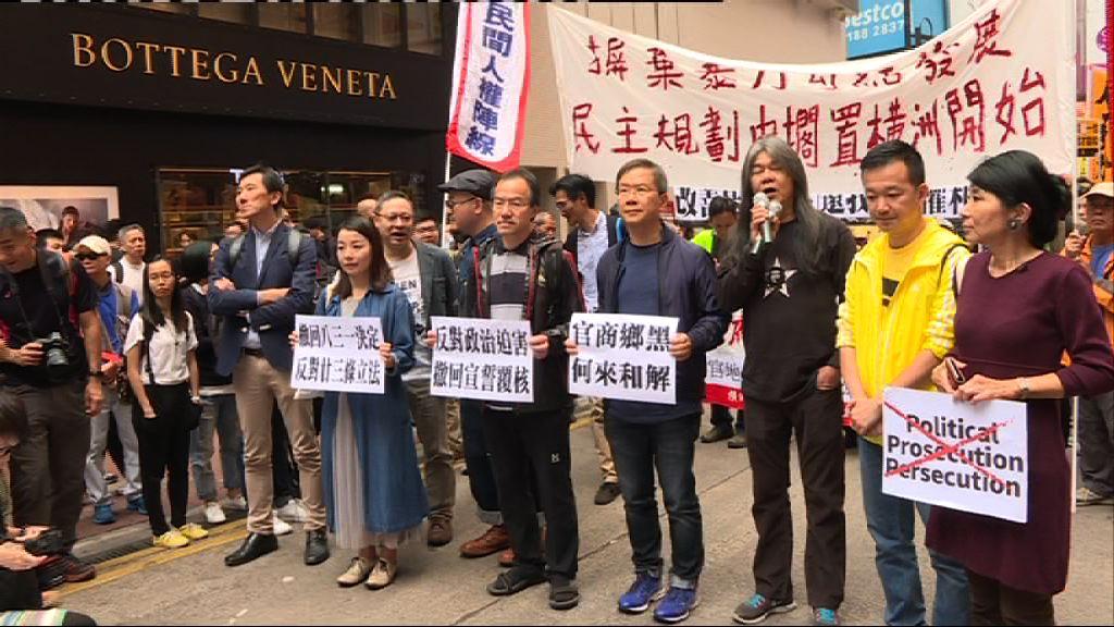 多個政黨及議員遊行促撤831