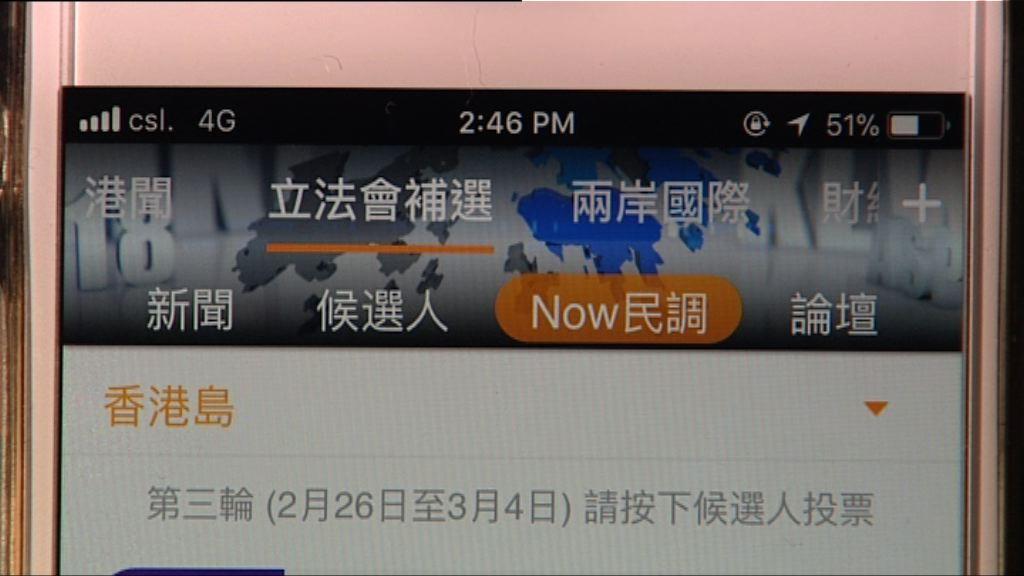 Now新聞app民調 鄧家彪支持率急升